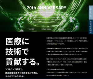 20周年記念特設サイト